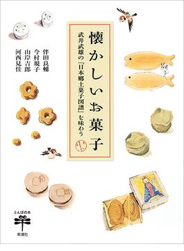 懐かしいお菓子 武井武雄の『日本郷土菓子図譜』を味わう(とんぼの本)