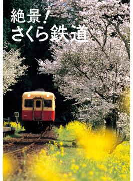 絶景!さくら鉄道