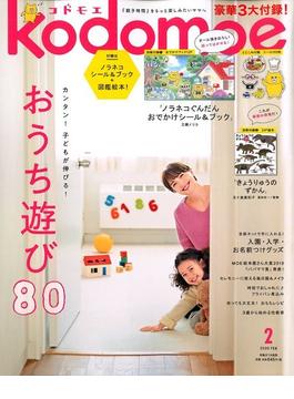 kodomoe 2020年 02月号 [雑誌]