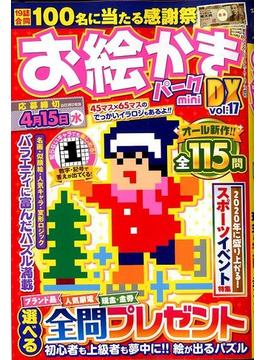 お絵かきパークminiDX 2020年 02月号 [雑誌]