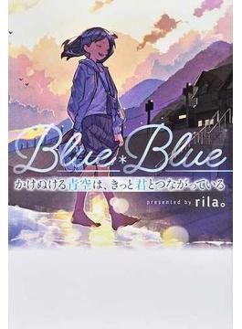 かけぬける青空は、きっと君とつながっている Blue*Blue