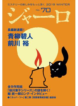 ジャーロ No. 70(光文社文庫)