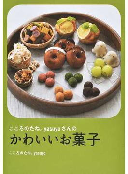 こころのたね。yasuyoさんのかわいいお菓子
