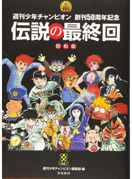 週刊少年チャンピオン 創刊50周年記念 伝説の最終回 昭和版