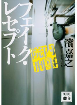 院内刑事フェイク・レセプト(講談社文庫)
