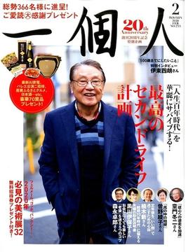 一個人 (いっこじん) 2020年 02月号 [雑誌]