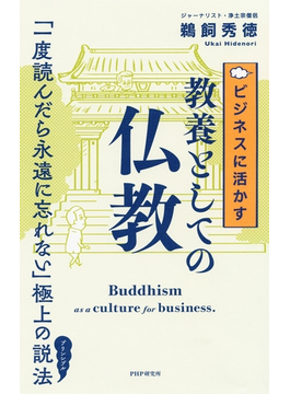 ビジネスに活かす教養としての仏教
