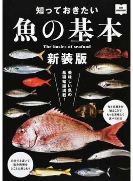 知っておきたい魚の基本 美味しい魚の基礎知識満載! 魚介を食べて元気になろう! 新装版
