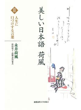 美しい日本語 荷風 2 人生に口づけする言葉
