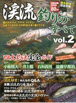 渓流釣りのすべてvol.2(COSMIC MOOK)