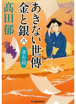 あきない世傳金と銀 8 瀑布篇(ハルキ文庫)