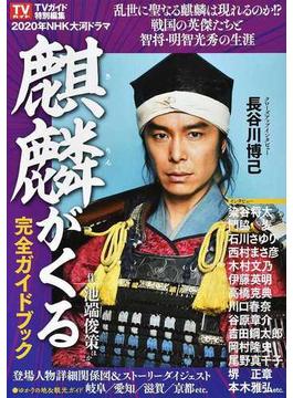 NHK大河ドラマ「麒麟がくる」完全ガイドブック(TOKYO NEWS MOOK)