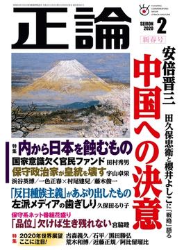 月刊正論2020年2月号(月刊正論)