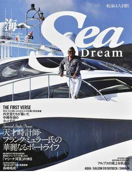 シー・ドリーム 海へ VOL.30 フランク・ミュラー氏の華麗なるボートライフ(KAZIムック)