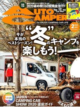 AUTO CAMPER (オートキャンパー) 2020年 02月号 [雑誌]
