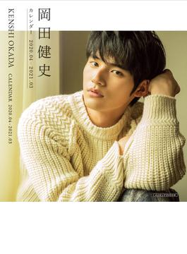 岡田健史カレンダー2020.04‐2021.03