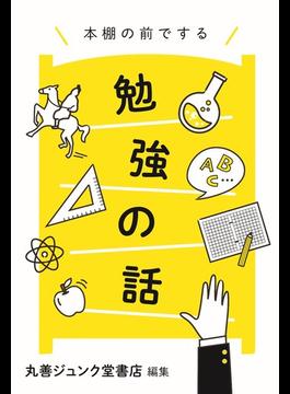 【丸善ジュンク堂書店・hontoオリジナル企画書籍】本棚の前でする勉強の話