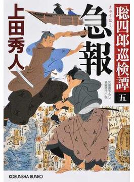 急報 文庫書下ろし/長編時代小説(光文社文庫)