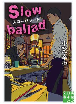 スローバラード(実業之日本社文庫)