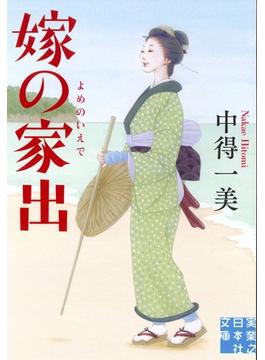 嫁の家出(実業之日本社文庫)