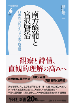 南方熊楠と宮沢賢治 日本的スピリチュアリティの系譜(平凡社新書)