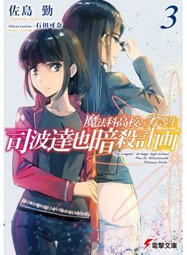 魔法科高校の劣等生 司波達也暗殺計画(3)(電撃文庫)