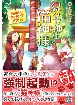 縁結び神社の猫神様 お導きはマッチングアプリで (宝島社文庫)