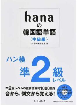 hanaの韓国語単語 中級編 ハン検準2級レベル