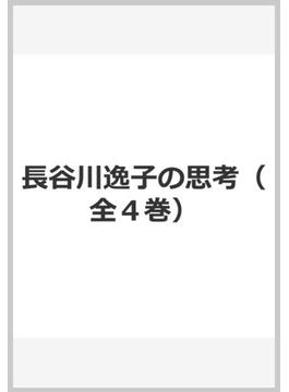 長谷川逸子の思考(全4巻)