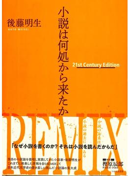 小説は何処から来たか 21st Century Edition