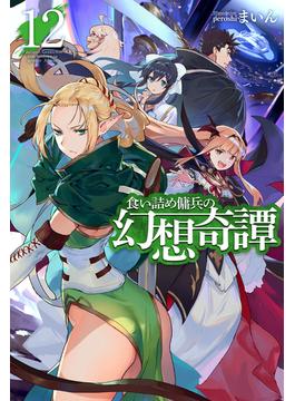 食い詰め傭兵の幻想奇譚 12 (HJ NOVELS)