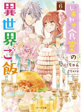 (仮)しあわせ食堂の異世界ご飯6 (ベリーズ文庫)