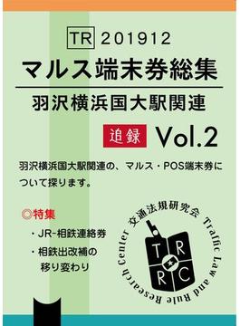 マルス端末券総集 羽沢横浜国大駅関連 追録Vol.2