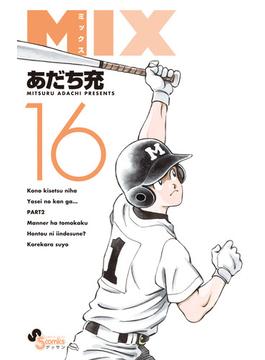 MIX 16 (ゲッサン少年サンデーコミックス)(ゲッサン少年サンデーコミックス)