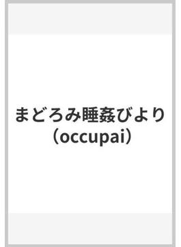 まどろみ睡姦びより (occupai)