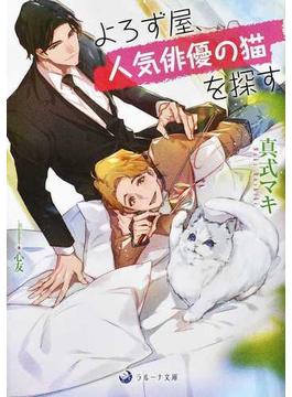 よろず屋、人気俳優の猫を探す(ラルーナ文庫)