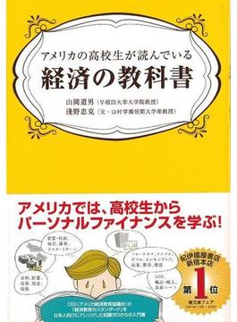 【アウトレットブック】アメリカの高校生が読んでいる経済の教科書-アスペクト文庫