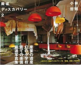 【アウトレットブック】廃墟ディスカバリー2