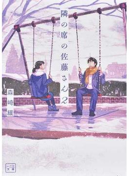 隣の席の佐藤さん 2巻 (一二三文庫)