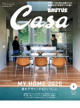 Casa BRUTUS (カーサ・ブルータス) 2020年 2月号 [家をデザインするということ。](Casa BRUTUS)