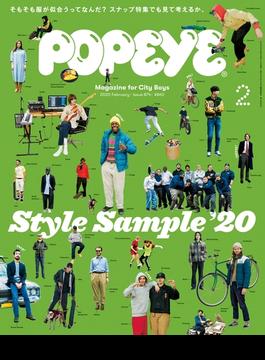POPEYE(ポパイ) 2020年 2月号 [STYLE SAMPLE'20](POPEYE)