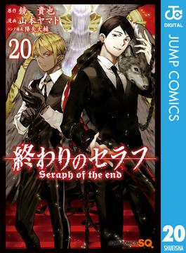終わりのセラフ 20(ジャンプコミックスDIGITAL)