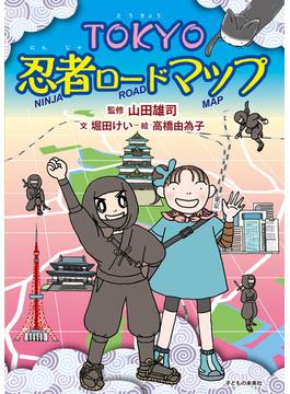 TOKYO忍者ロードマップ