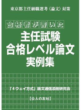 合格者が書いた主任試験合格レベル論文実例集 東京都主任級職選考〈論文〉対策