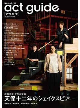 act guide 2020Season5 天保十二年のシェイクスピア/早春の国内外注目作特集(TOKYO NEWS MOOK)