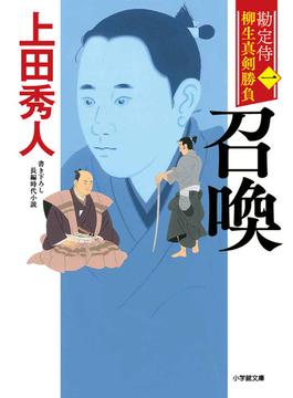 勘定侍柳生真剣勝負 書き下ろし長編時代小説 1 召喚(小学館文庫)