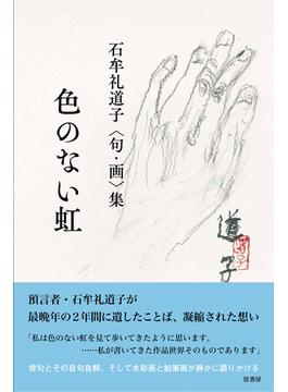 色のない虹 石牟礼道子〈句・画〉集