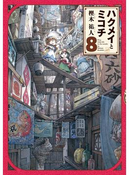 ハクメイとミコチ 8巻(HARTA COMIX)