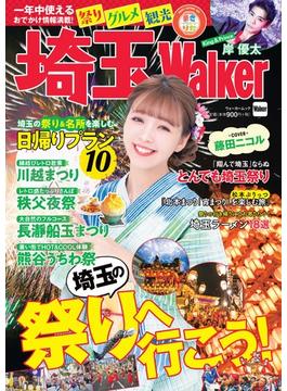 埼玉Walker 2020(ウォーカームック)