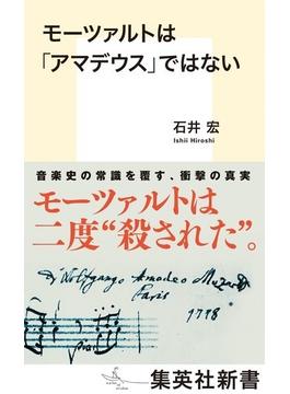 モーツァルトは「アマデウス」ではない(集英社新書)